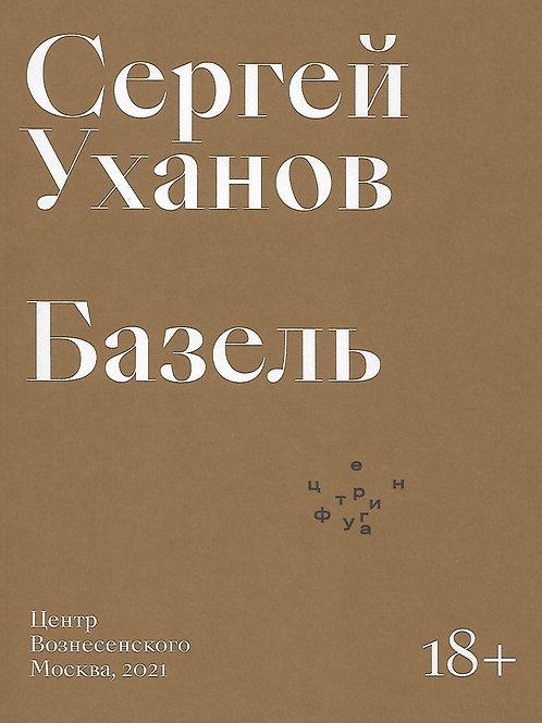 Сергей Уханов «Базель»