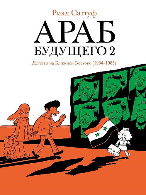 Риад Саттуф «Араб будущего 2. Детство на Ближнем Востоке (1984-1985)»