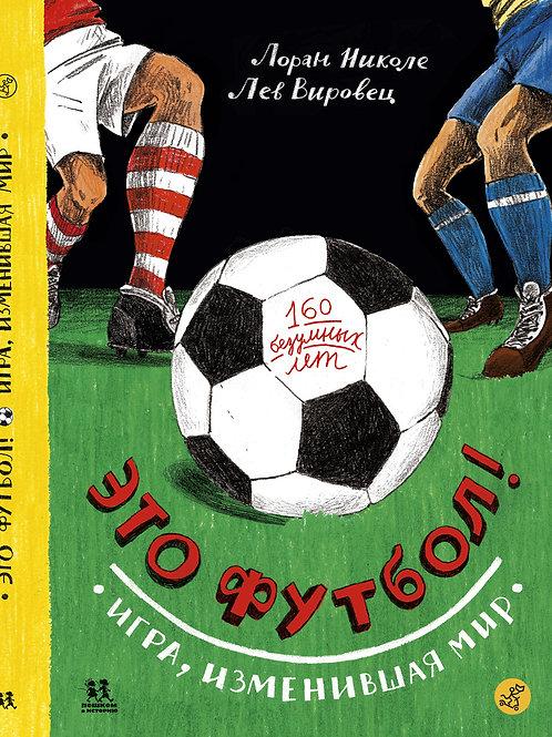 Лоран Николе, Лев Вировец «Это футбол! Игра, изменившая мир»