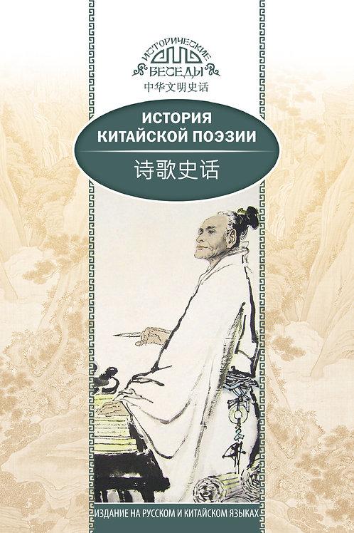Ван Кай «История китайской поэзии»