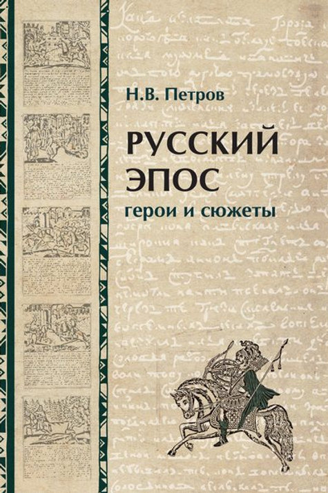 Никита Петров «Русский эпос. Герои и сюжеты»