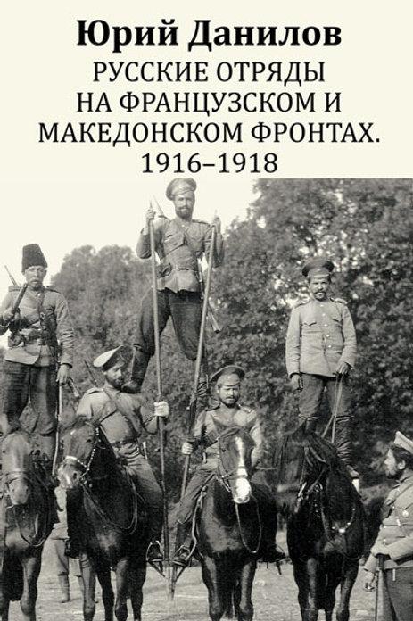 Юрий Данилов «Русские отряды на Французском и Македонском фронтах. 1916-1918»