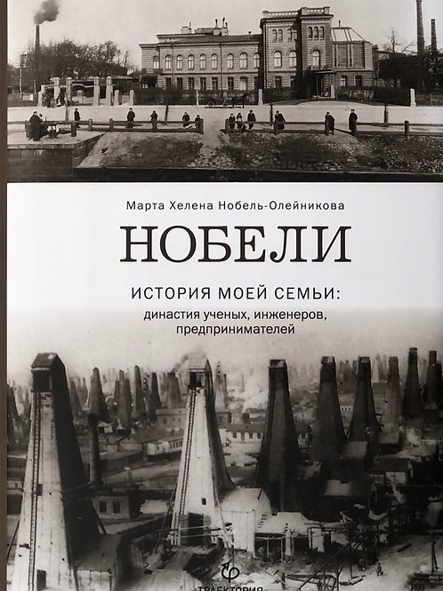Марта Хелена Нобель-Олейникова «Нобели. История моей семьи»
