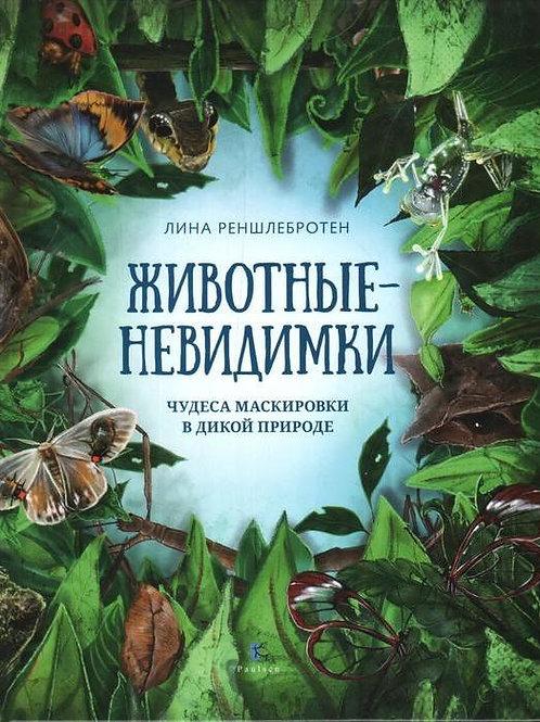 Лина Реншлебротен «Животные-невидимки. Чудеса маскировки в дикой природе»