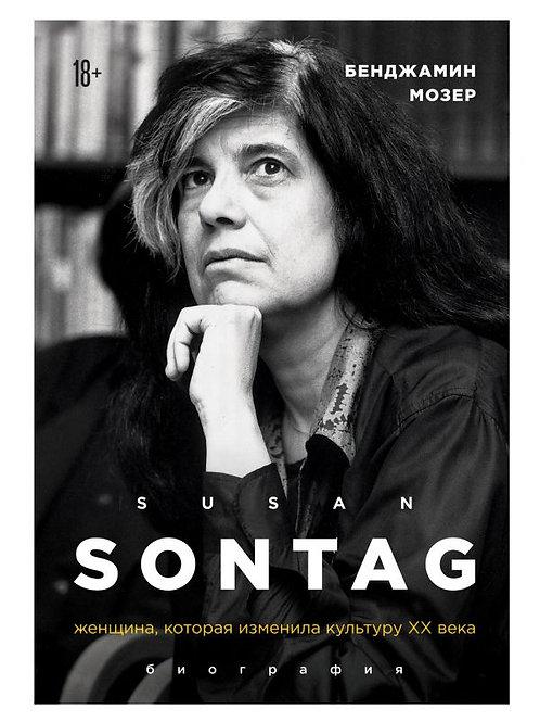 Бенджамин Мозер «Сьюзен Зонтаг. Женщина, которая изменила культуру XX века»