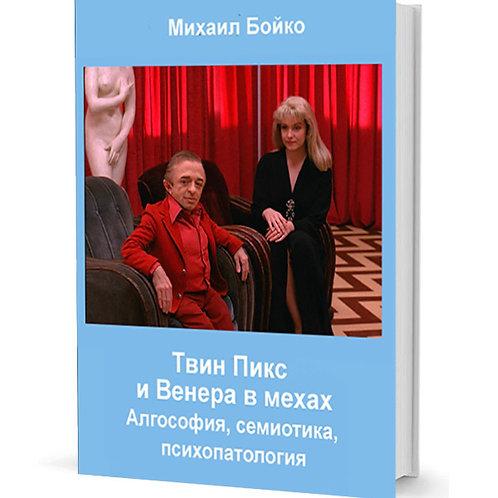 Михаил Бойко «Твин Пикс и Венера в мехах: Алгософия, семиотика, психопатология»