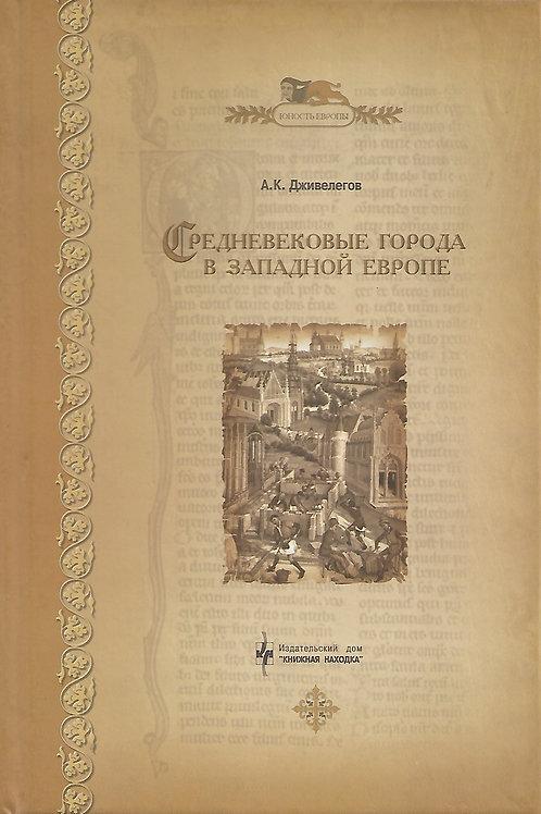 Алексей Дживелегов «Средневековые города в Западной Европе»