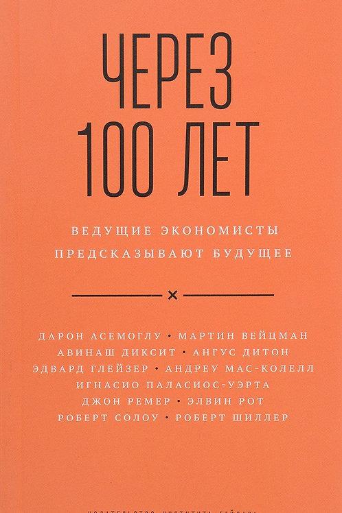 «Через 100 лет. Ведущие экономисты предсказывают будущее»