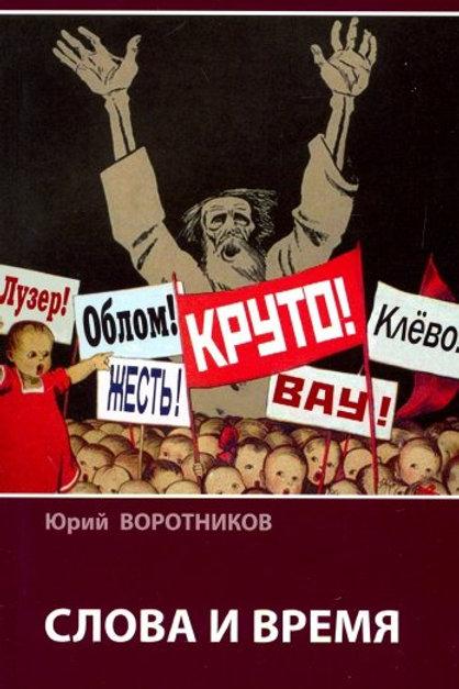 Юрий Воротников «Слова и время»