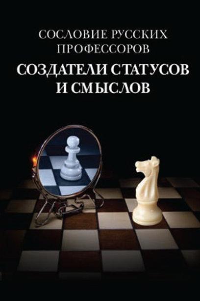 «Сословие русских профессоров. Создатели статусов и смыслов»