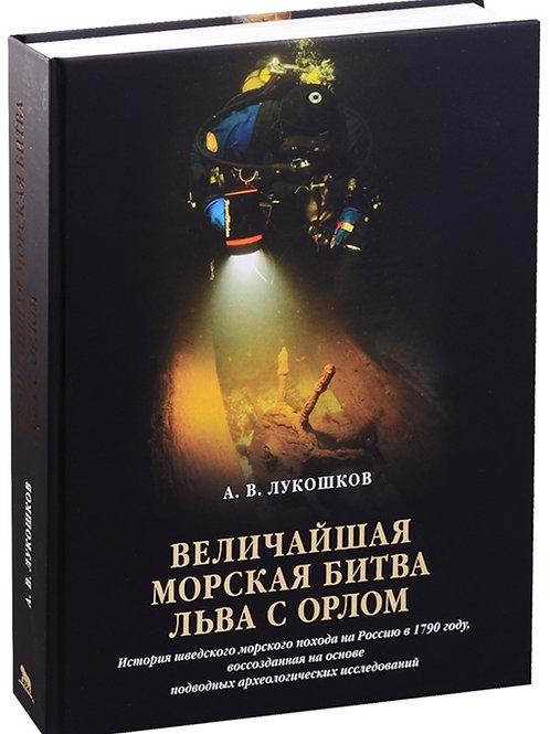 Андрей Лукошков «Величайшая морская битва льва с орлом»