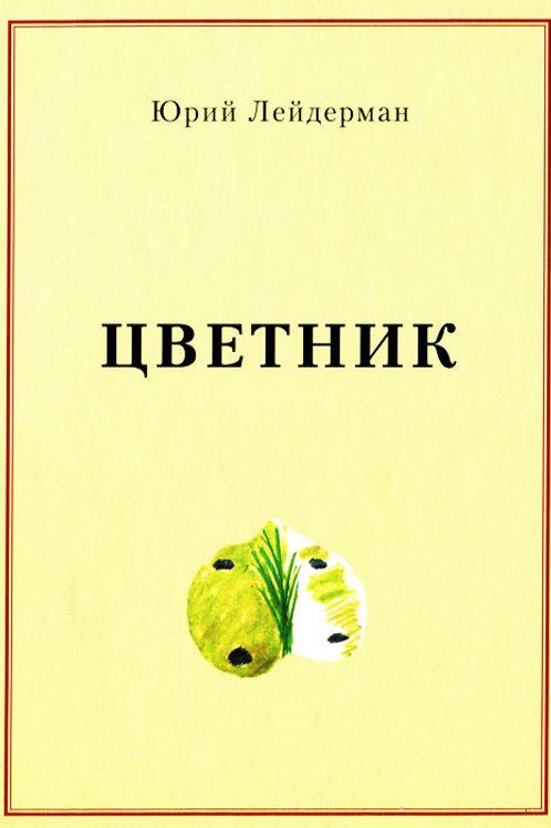 Юрий Лейдерман «Цветник»