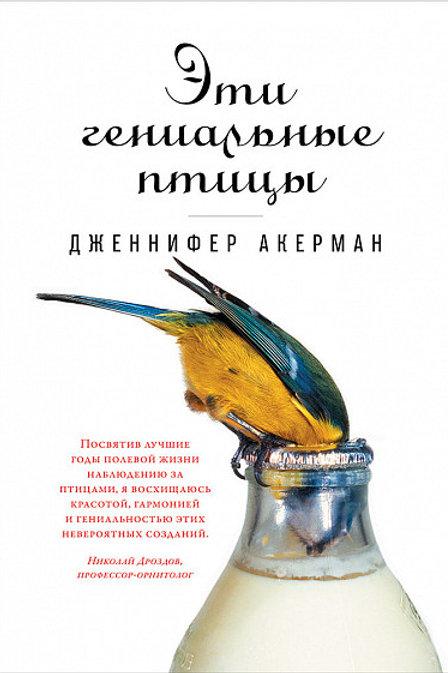 Дженнифер Акерман «Эти гениальные птицы»