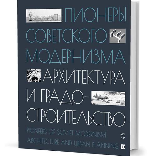 «Пионеры советского модернизма. Архитектура и градостроительство»