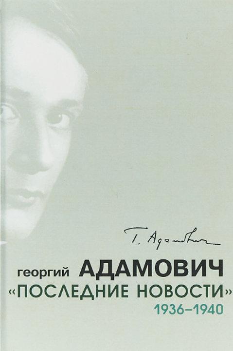 """Георгий Адамович «""""Последние новости"""". 1936-1940»"""