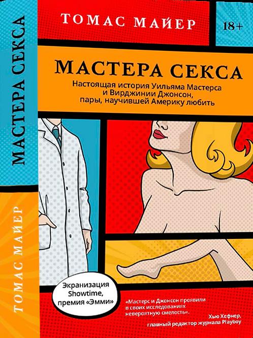 Томас Майер «Мастера секса»