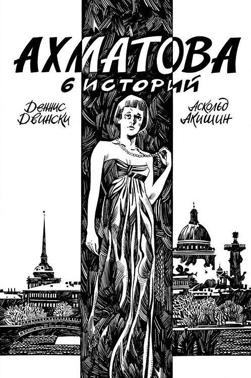 Аскольд Акишин, Деннис Двински «Ахматова. 6 историй»