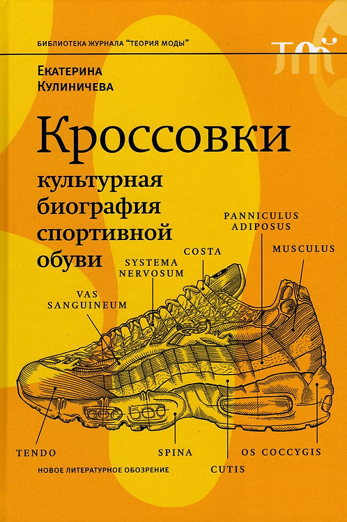 Екатерина Кулиничева «Кроссовки. Культурная биография спортивной обуви»
