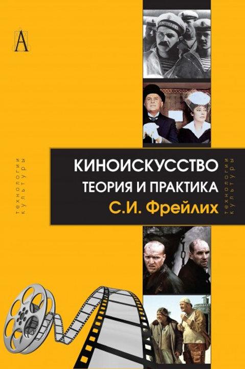 Семен Фрейлих «Киноискусство: теория и практика»