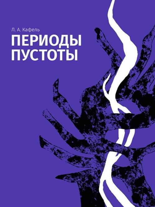 Л. А. Кафель «Периоды пустоты»