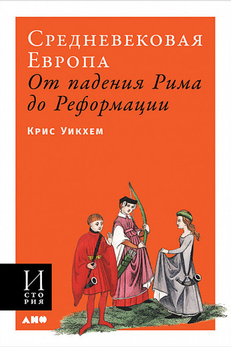 Крис Уикхем «Средневековая Европа От падения Рима до Реформации»