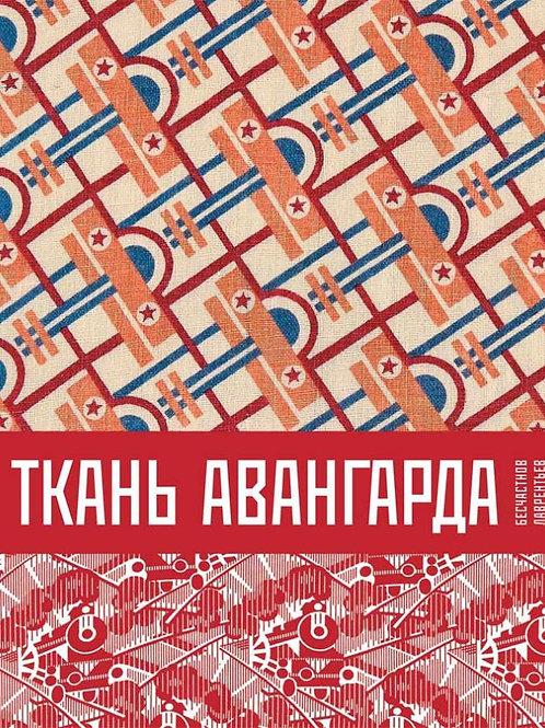 Николай Бесчастнов, Александр Лаврентьев «Ткань авангарда»