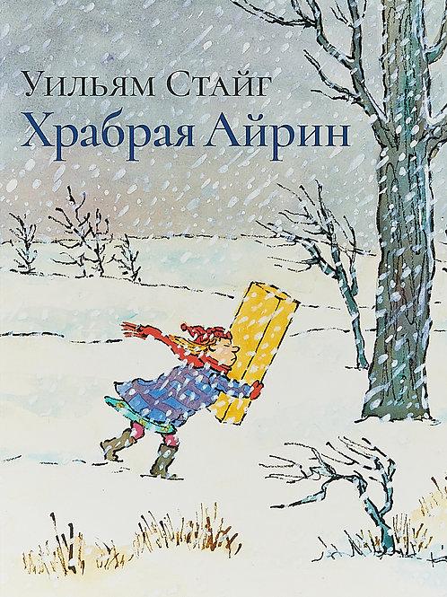 Уильям Стайг «Храбрая Айрин»