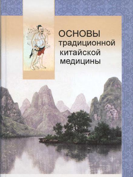 «Основы традиционной китайской медицины»