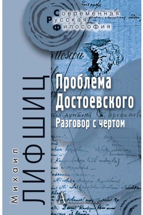 Михаил Лифшиц «Проблема Достоевского. Разговор с чертом»