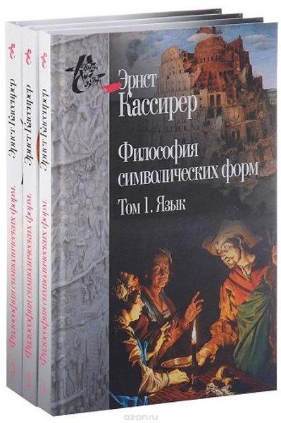 Эрнст Кассирер «Философия символических форм» (в 3-х томах)