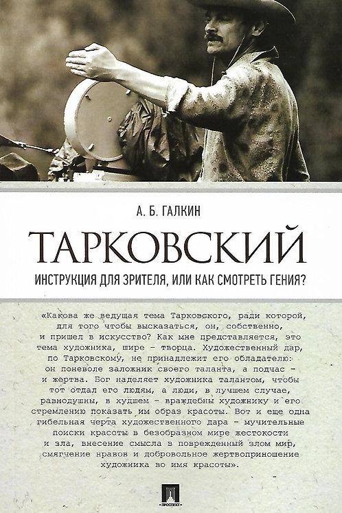 Александр Галкин «Тарковский. Инструкция для зрителя, или Как смотреть гения?»