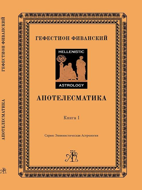 Гефестион Фиванский «Апотелесматика. Книга 1»