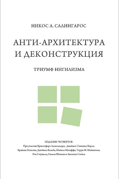 Никос А. Салингарос «Анти-архитектура и деконструкция»