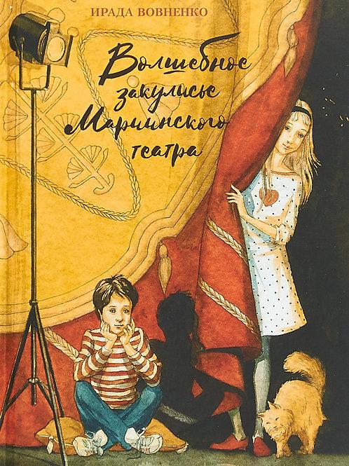 Ирада Вовненко «Волшебное закулисье Мариинского театра»