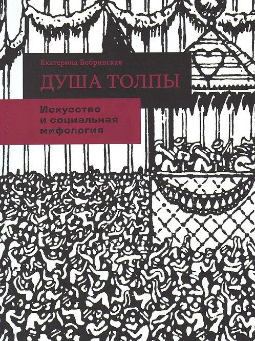 Екатерина Бобринская «Душа толпы: Искусство и социальная мифология»