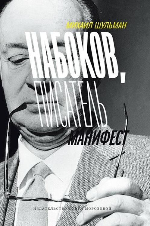 Михаил Шульман «Набоков, писатель. Манифест»