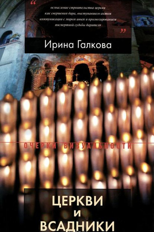 Ирина Галкова «Церкви и всадники. Романские храмы Пуату и их заказчики»