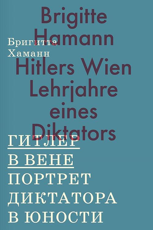 Бригитта Хаманн «Гитлер в Вене. Портрет диктатора в юности»