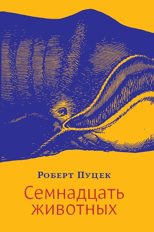 Роберт Пуцек «Семнадцать животных»