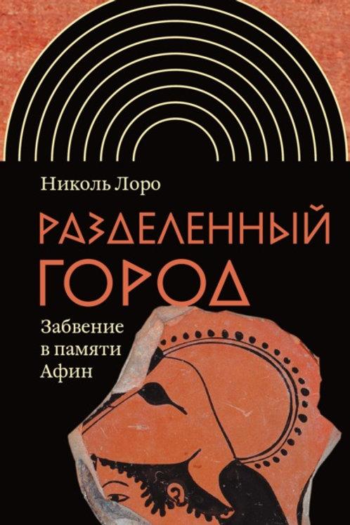 Николь Лоро «Разделенный город: забвение в памяти Афин»