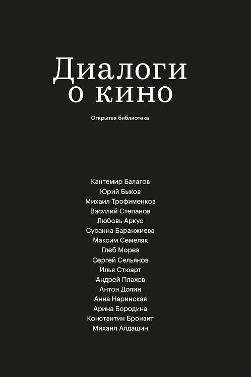 Николай Солодников, Катерина Гордеева «Диалоги о кино»