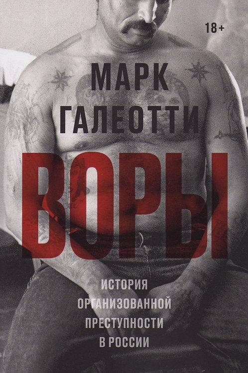 Марк Галеотти «Воры. История организованной преступности в России»
