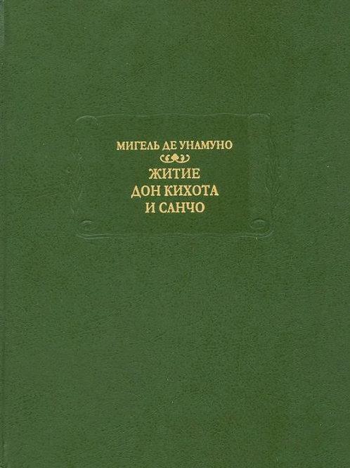 Мигель де Унамуно «Житие Дон Кихота и Санчо»