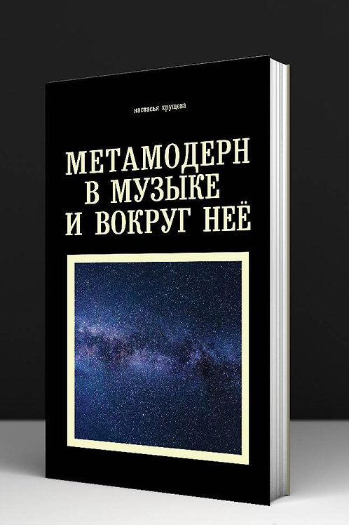 Настасья Хрущёва «Метамодерн в музыке и вокруг неё»