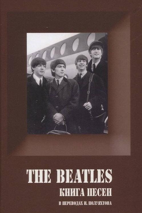 «The Beatles. Книга песен в переводах И.Полуяхтова»