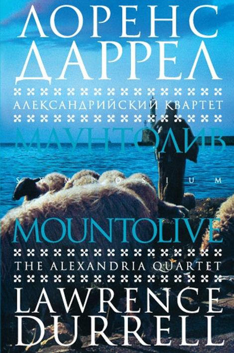 Лоренс Даррел «Александрийский квартет. Маунтолив»