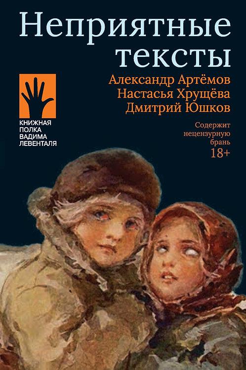 Александр Артемов, Дмитрий Юшков, Настасья Хрущева «Неприятные тексты»