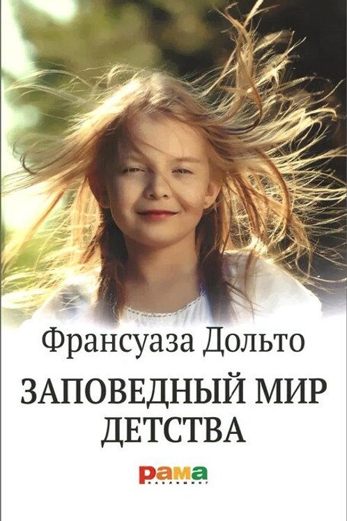 Франсуаза Дольто «Заповедный мир детства»