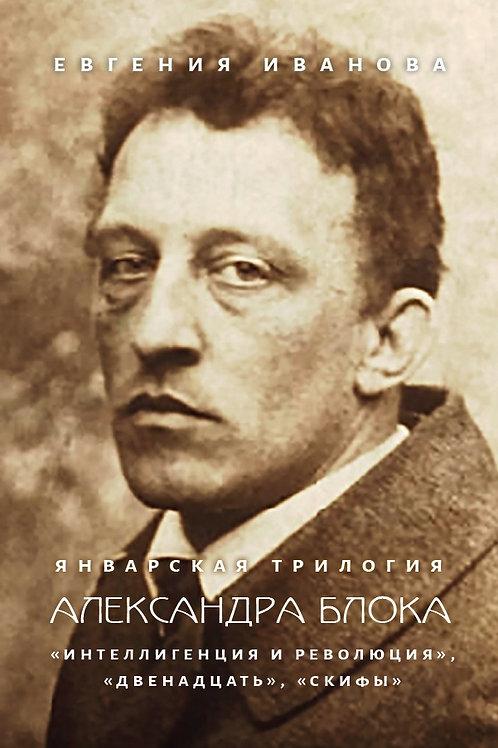 Евгения Иванова «Январская трилогия Александра Блока»