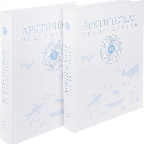 «Арктическая энциклопедия» в 2-х томах